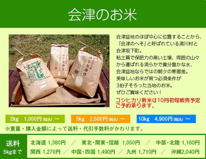 會津のお米
