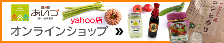 道の駅あいづ オンラインショップ yahoo店
