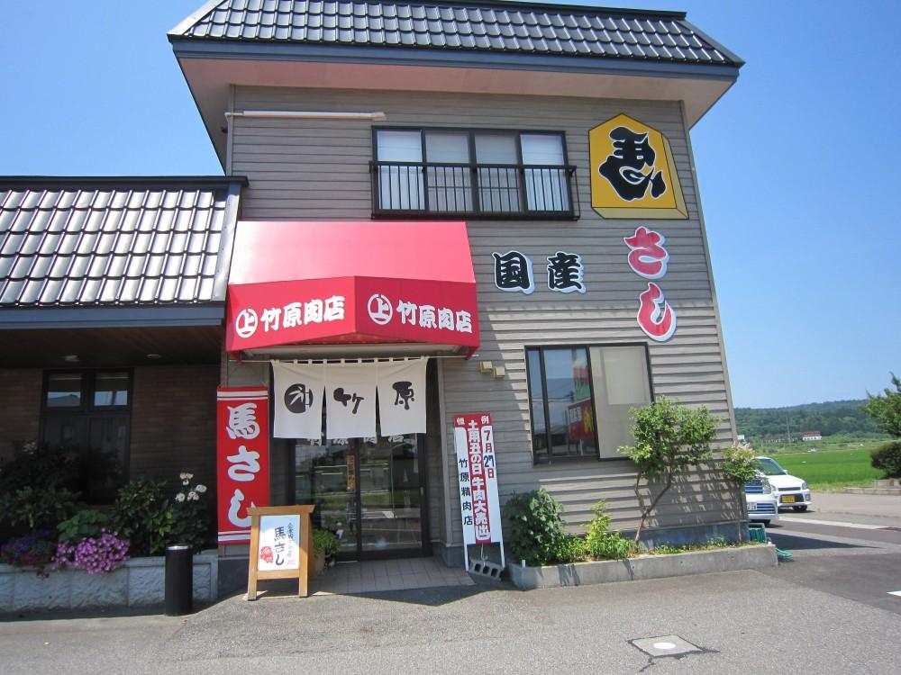 11_竹原肉店