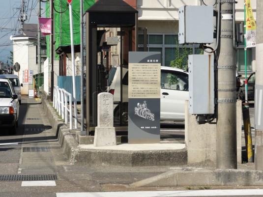 坂下町道路元標