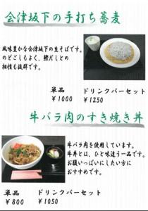 くうべえる軽食2