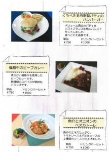 くうべえる軽食1