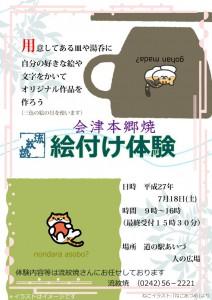 本郷焼きチラシ(カップ&湯呑) 絵付き