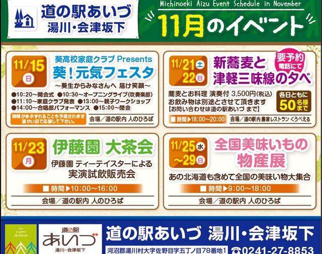 道の駅あいづ0508-11