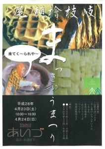 檜枝岐物産展