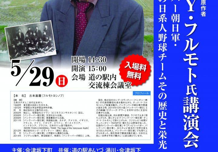 3校_講演会寄席告知チラシ_ページ_2 (1)