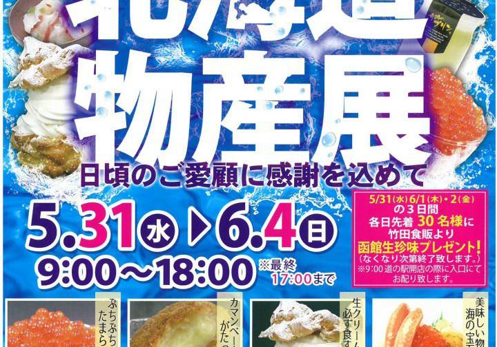 北海道物産展表