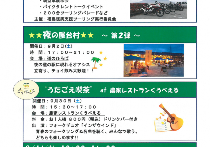 9月イベント表