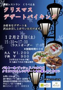クリスマスDV 青Ver 改定(著作権㊞)有