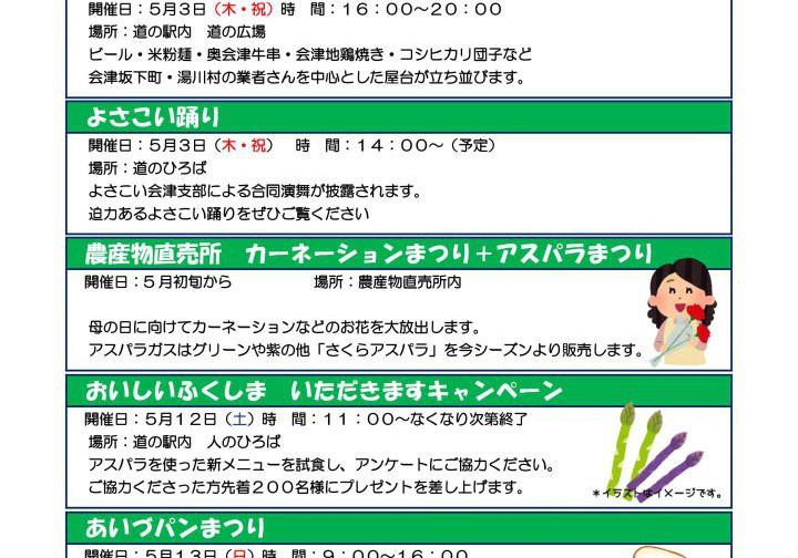 5月イベント表