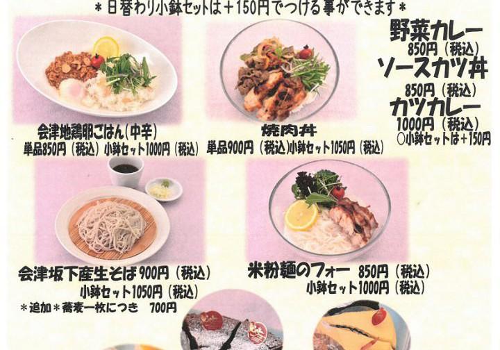 メニュー 丼&麺