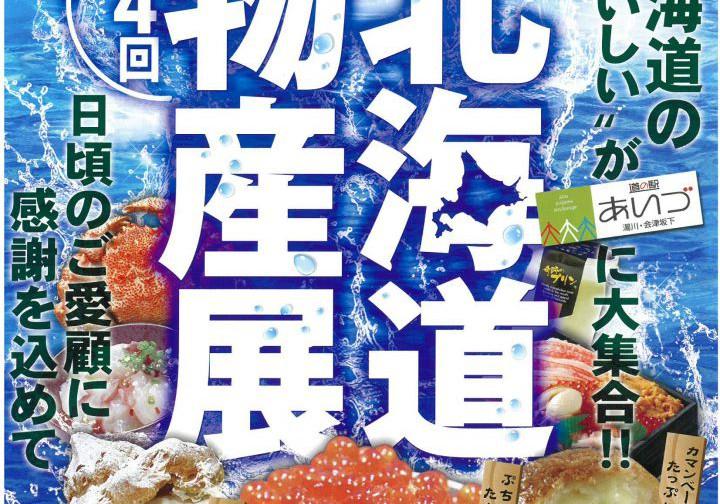 北海道物産展チラシ表