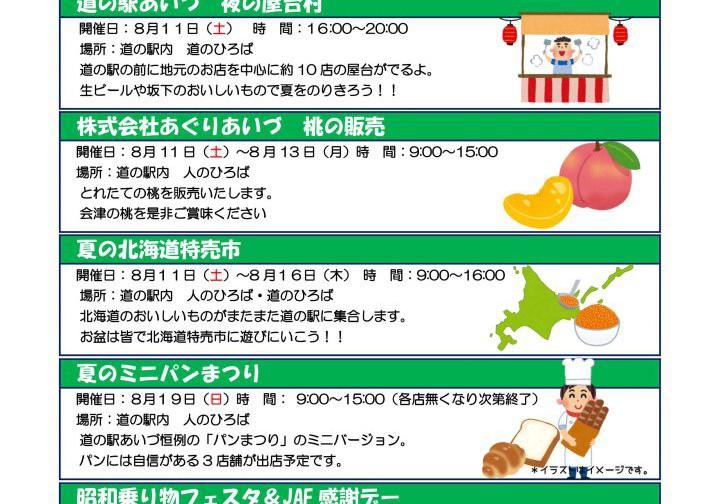8月のイベント表
