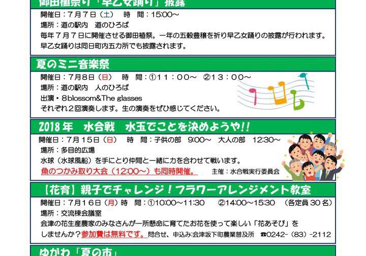 7月のイベント表