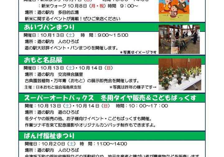10月のイベント表