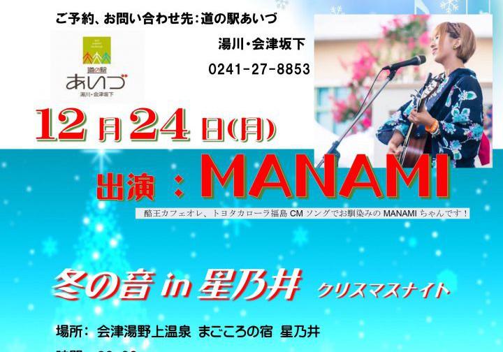 冬の音-道の駅あいづジョイントコンサート