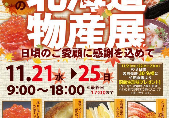 北海道物産展秋2018 _A4表ol高解像度