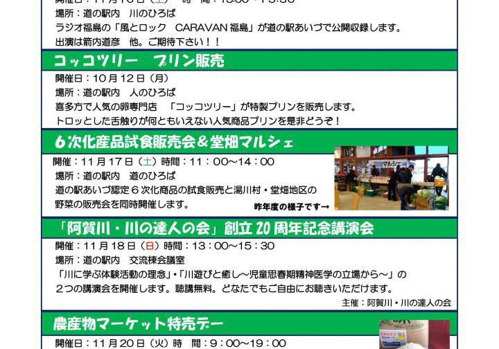 11月のイベント表