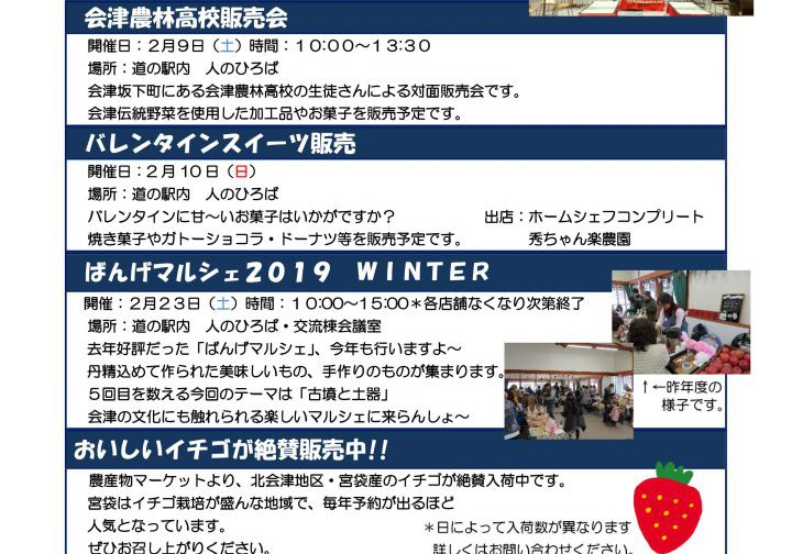 2月のイベント表