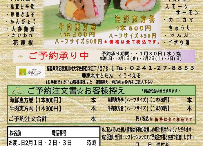 恵方巻き2019 A4横長控え付(修正版)-converted_R