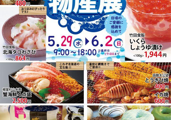 北海道物産展2019 _A4表ol高解像度