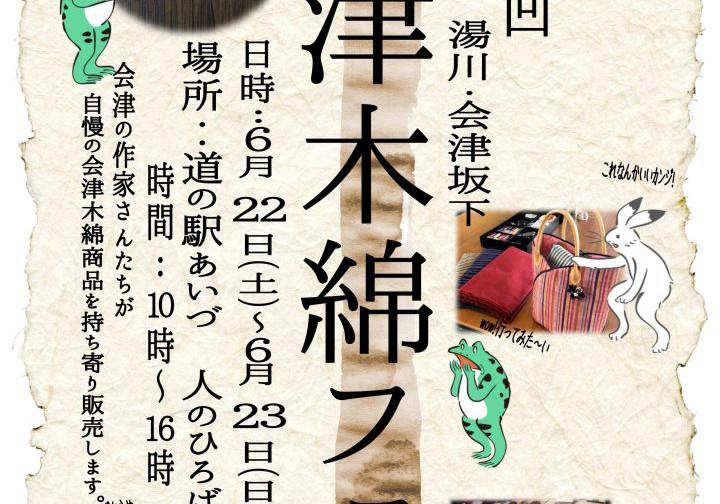 6.22-23 会津木綿フェア
