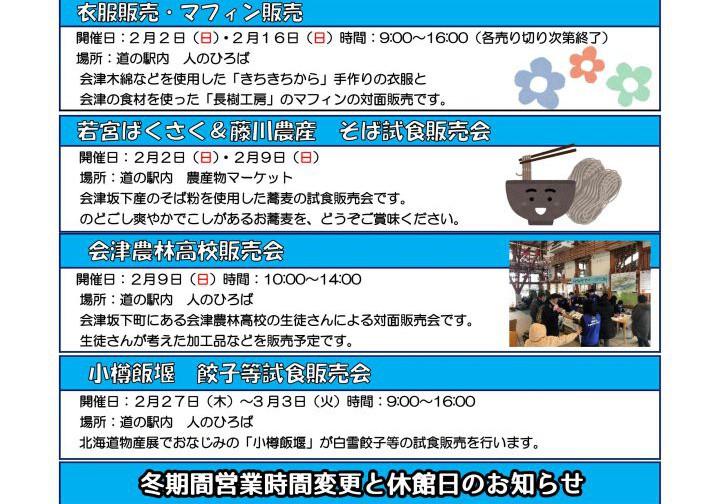 2月イベント表