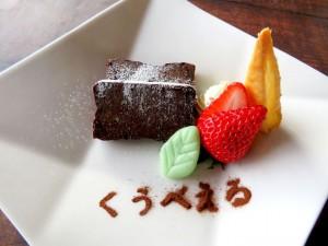 2020.2.14 くうべえる ガトーショコラ写真(先着30名・お食事の際つける)