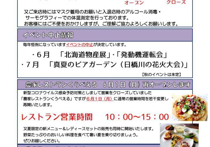 6月イベント表