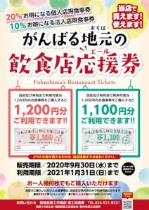 湯川村商工会飲食券