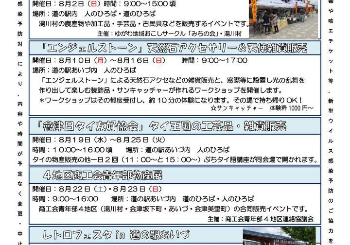 8月イベント表