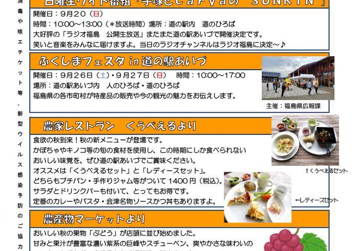 令和2年9月道の駅イベント情報(採用)-1