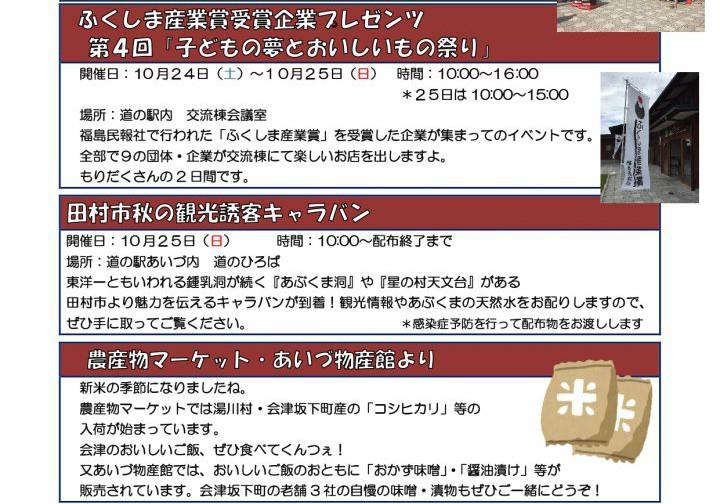 10月イベント表