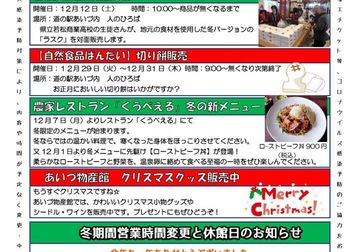 12月イベント表
