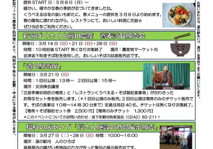 3月イベント表
