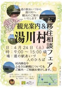 ポスター(湯川村) ~15:00頃