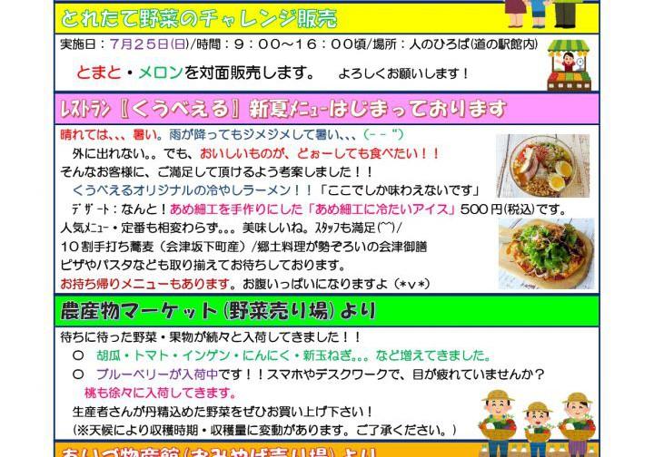7月道の駅イベント情報