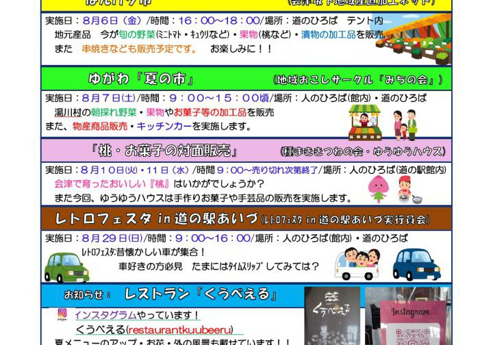 令和3年8月道の駅イベント情報