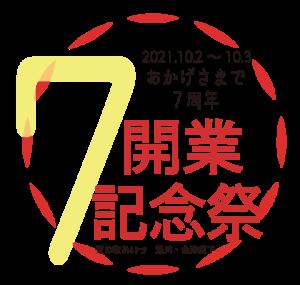 おかげさまで7周年自作ロゴ2