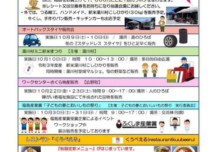 令和3年10月道の駅あいづイベント